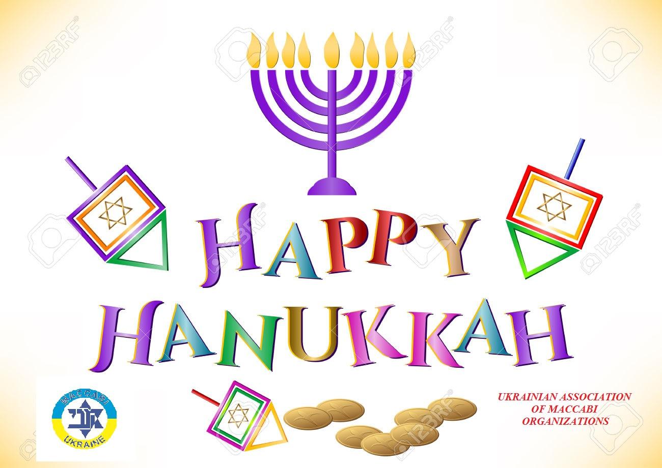 Happy Hanuka