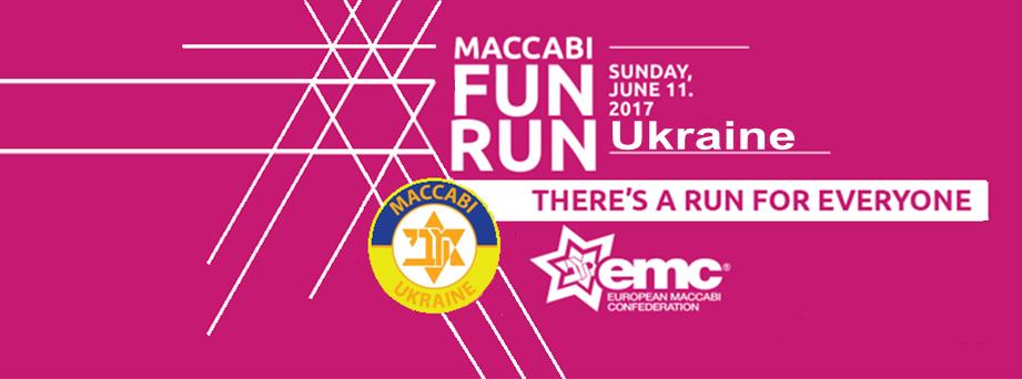Fun Run 11-06-17