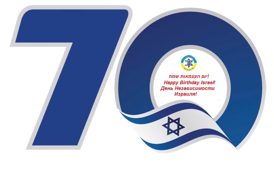 70 лет Изрилю 2