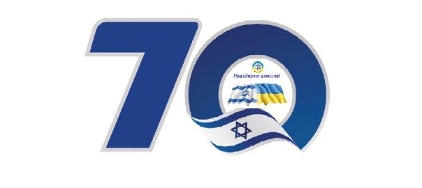 70 лет Изрилю 4