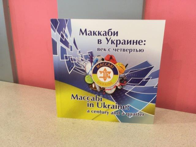 Маккаби_книга-2 (2)