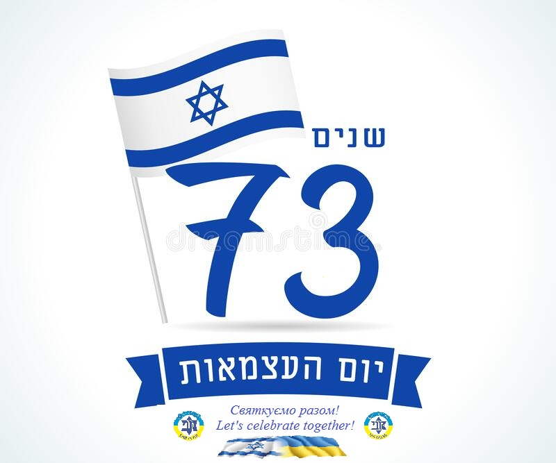 Independence Day 73