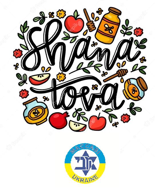 SHANA TOVA! (3)